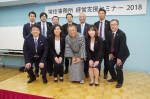 2018常住事務所様 経営セミナー (112)