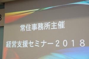 2018常住事務所様 経営セミナー (1)