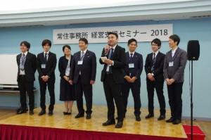2018常住事務所様 経営セミナー (174)